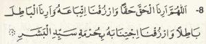 doğruyu ve yanlışı öğrenme duası 08