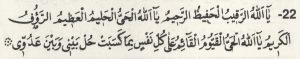Şeytanın Vesvesesinden Korunmak için Dua Arapça 22