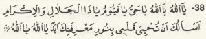iman duası 38