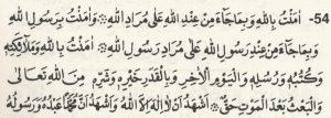 iman duası 54