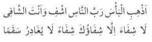 Hastalıktan Kurtulma Duaları Hz Ayse Arapça 1