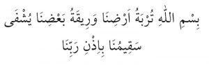 Hastalıktan Kurtulma Duaları Hz Ayse arapça 2