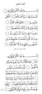 ayat-i-hirz-1