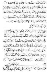 ayat-i-hirz-10