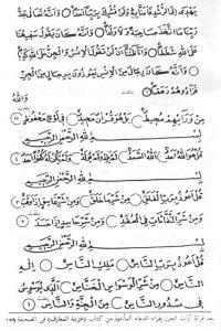 ayat-i-hirz-11