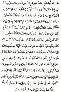 ayat-i-hirz-12