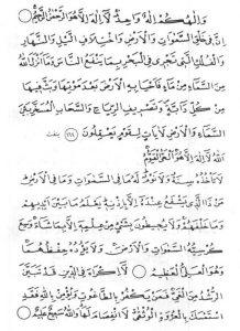 ayat-i-hirz-2