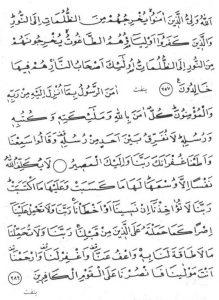 ayat-i-hirz-3