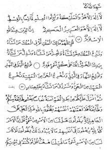 ayat-i-hirz-4