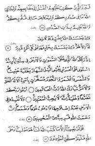 ayat-i-hirz-5