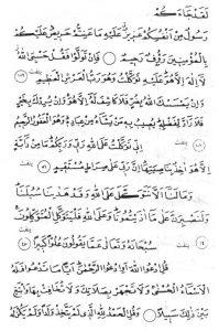ayat-i-hirz-6
