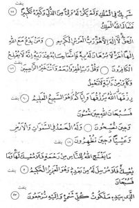 ayat-i-hirz-7