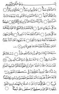 ayat-i-hirz-8