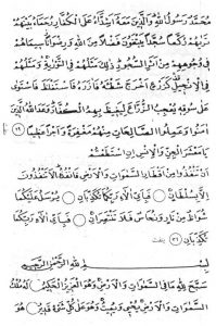 ayat-i-hirz-9