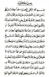 Cin Mektubu Arapça yazılışı