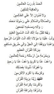 Hatim Duası 3
