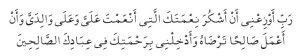 Hz Süleyman Duası 1